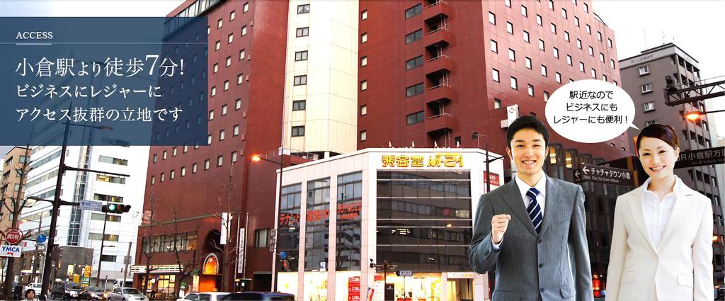 Hotel Tetora Kitakyushu, Kitakyūshū