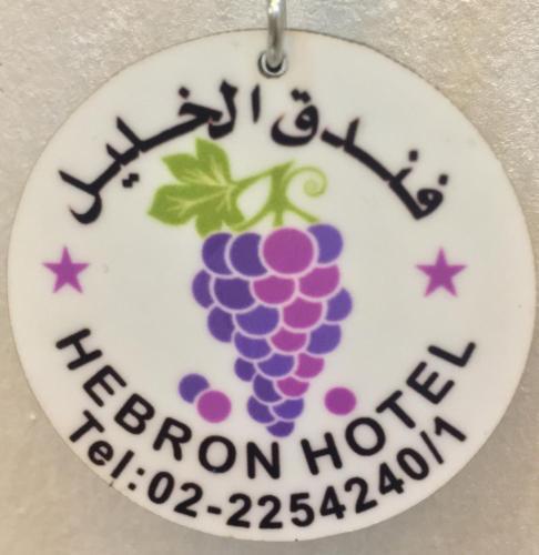 Hebron Hotel فندق الخليل, Hebron