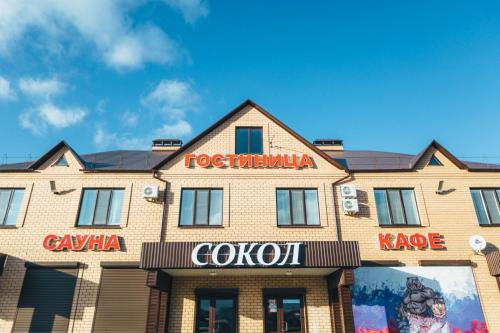 Hotel Sokol, Sorochinskiy rayon