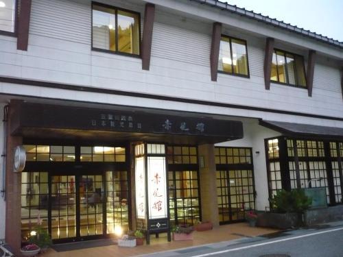Gokayama Onsen Akaokan, Nanto