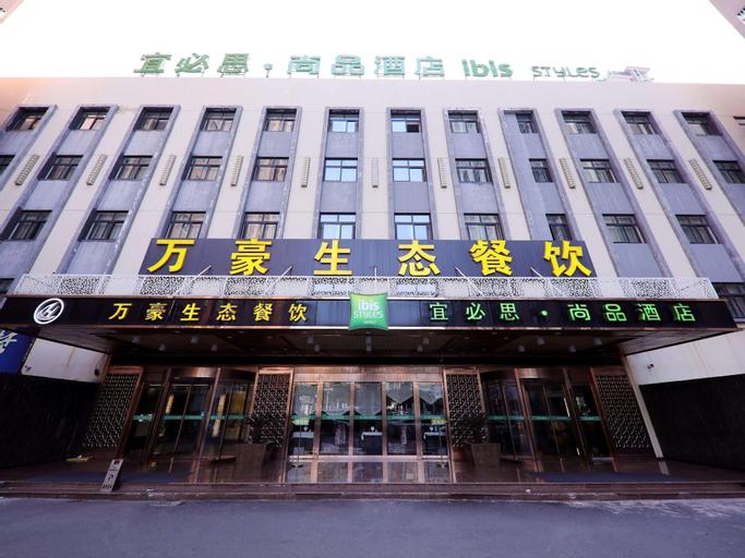 ibis Styles GY Bosideng Plz, Yangzhou