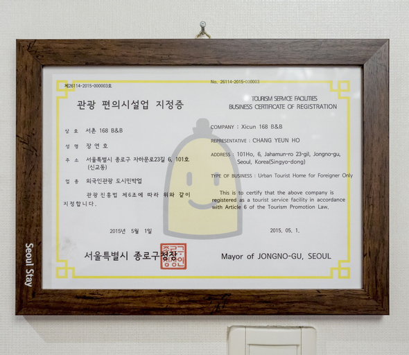 Xicun 168 B&B, Seongbuk