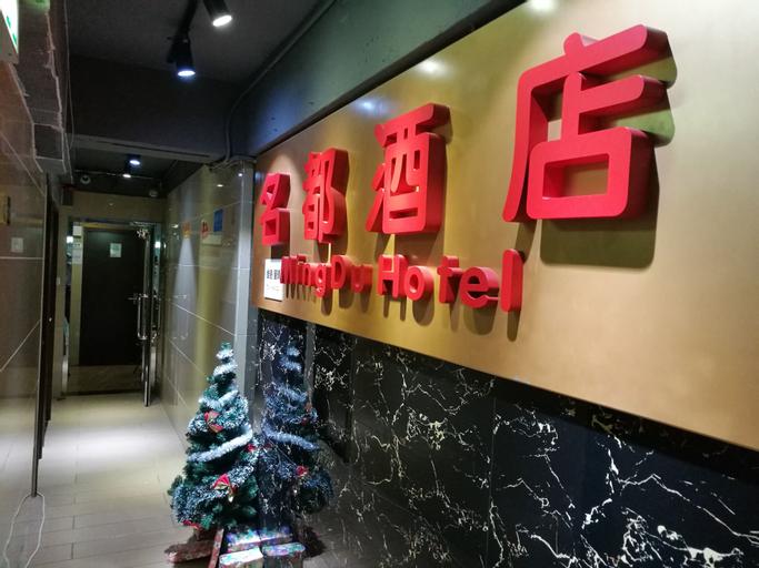 HK Mingdu Hostel, Yau Tsim Mong