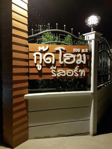 Good Home@Udon Thani Resort, Muang Udon Thani