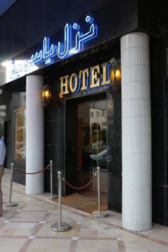 Hotel Yasmine, Sfax Médina