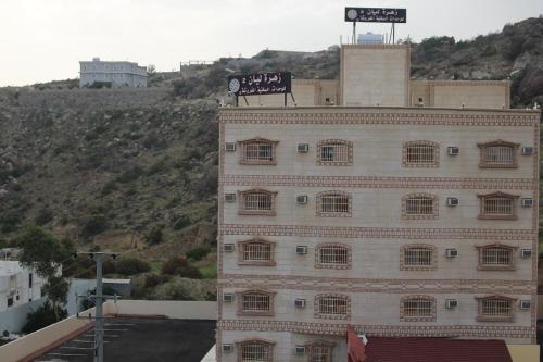 Zahrat Layan Hotel 2,