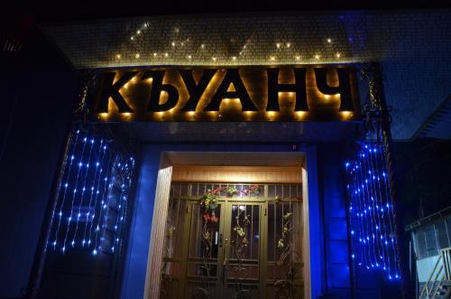 Hotel Kuanch, El'brusskiy rayon