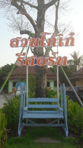 Suan Ko Kae Resort, Aranyaprathet