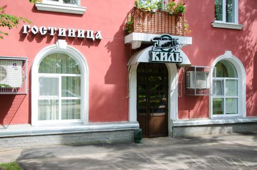 Hotel Kil, Pavlovskiy rayon