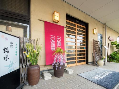 Ryokan Kinsui, Kurume