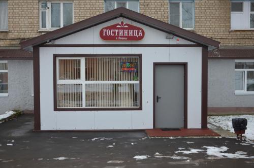 Oktyabrskaya, Livny