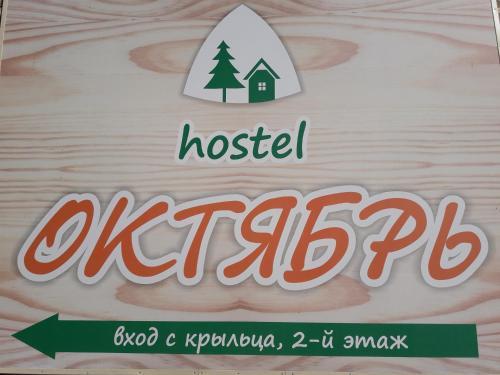 Hostel October, Kostromskoy rayon