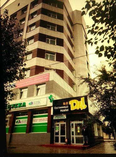 Hotel Hostel Da, Chitinskiy rayon