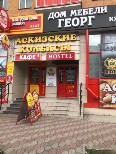 Hostel Zaezzhiy Dvor, Minusinskiy rayon