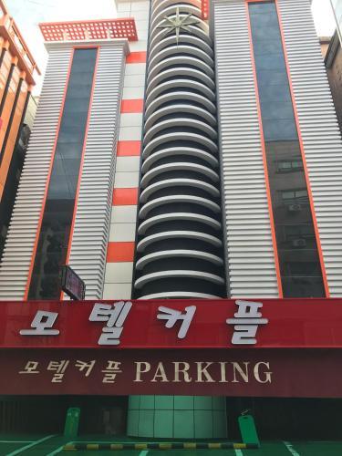 Couple Motel, Gangseo