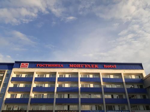 Hotel Mongulek, Kyzyl