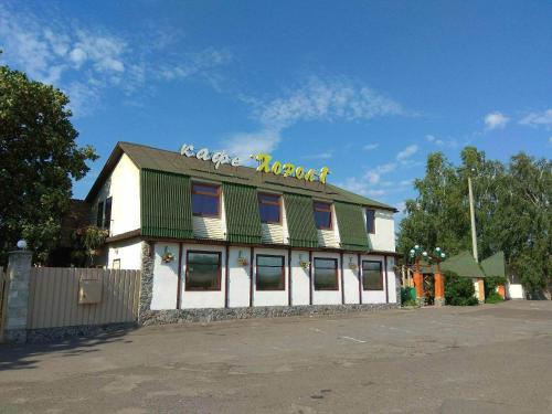 Khorol-1 Motel, Khorol's'kyi