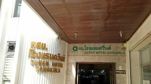 Queen Songkhla Hotel, Muang Songkhla