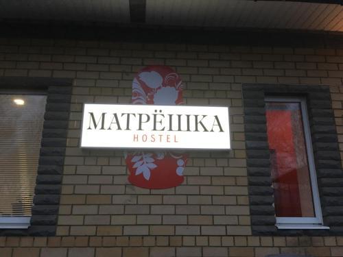 Hostel Matreshka, Saransk gorsovet
