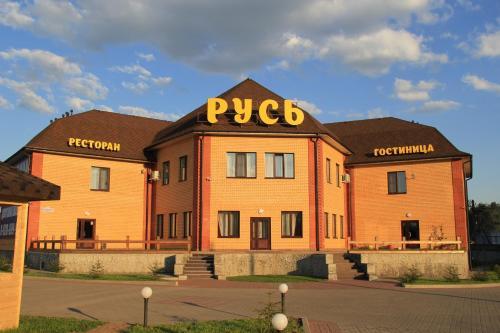 Hotel Complex Rus, Dzerzhinskiy rayon