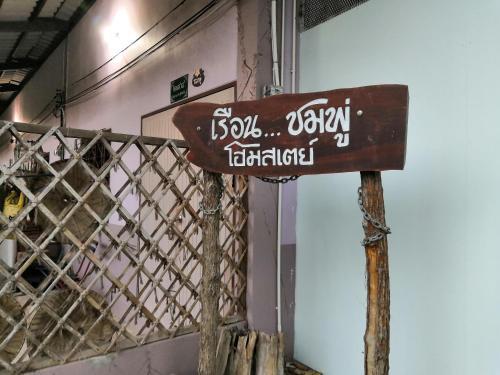 เรือนชมพู่โฮมสเตย์ Reuan Chompoo Homestay, Muang Songkhla
