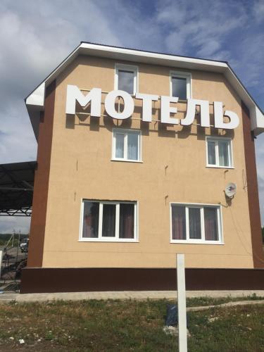 Motel Bolshoye Panarino, Zadonskiy rayon