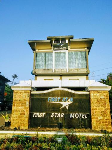 First Star Motel(Burmese Only), Mawlamyine