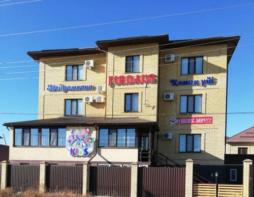 Firdaus Guest House, Makhambetskiy