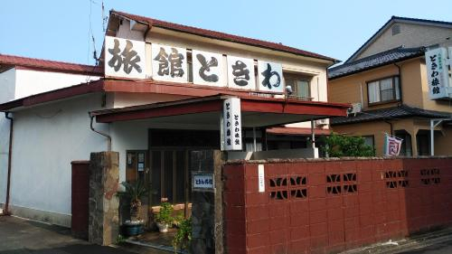 Walking Pilgrimage Hotel Tokiwa Ryokan, Ōzu