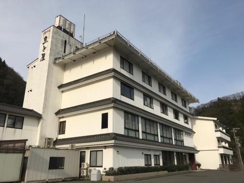 Hamasaka Onsen Totoya, Shin'onsen