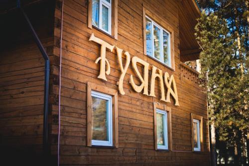 Tuyana Hotel, Tunkinskiy rayon