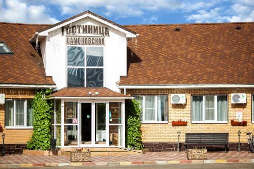 Hotel Samokovskaya, Kostromskoy rayon