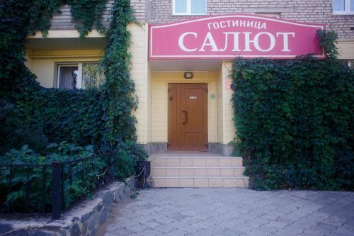 Hotel Salut, Gayskiy rayon