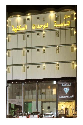 Manazil Al Massah Furnished Apartments,