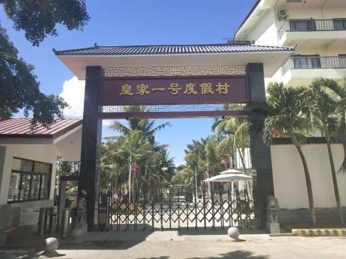 皇家一号度假村(Tourist Garden Hotel), Lapu-Lapu City