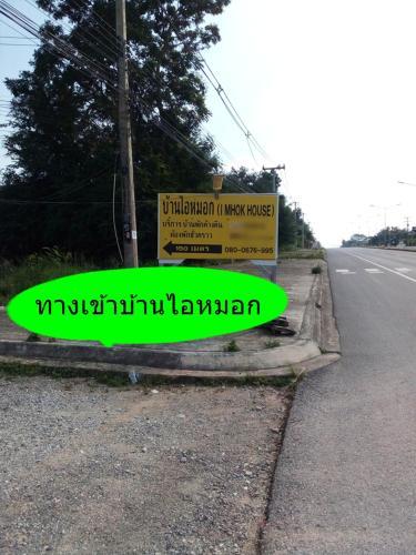 Baan I Mhok Suanphueng, Suan Phung