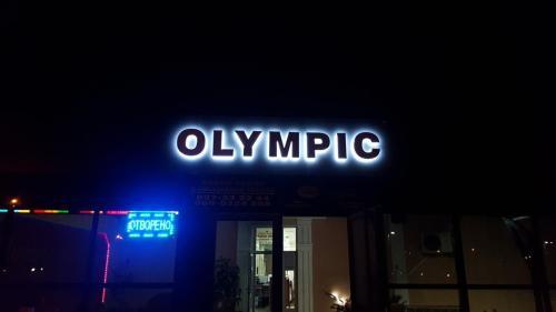Olympic Residence Hotel, Prokuplje