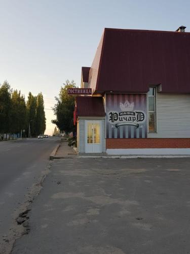Mini-Hotel Zolushka, Livny