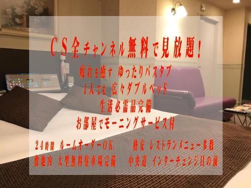 AppleHotel ーAdult Onlyー, Hachiōji