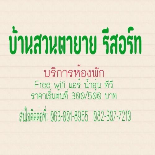 Baansuan Tayay Resort, Muang Khon Kaen