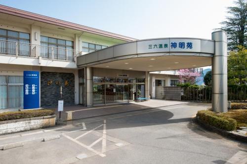 Sanroku Onsen Shinmeien, Sabae