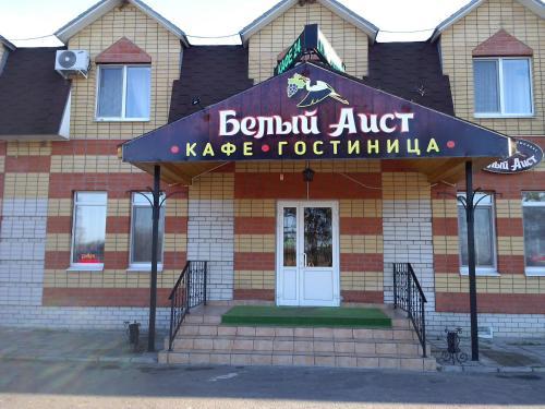 Beliy Aist Hotel, Pochepskiy rayon
