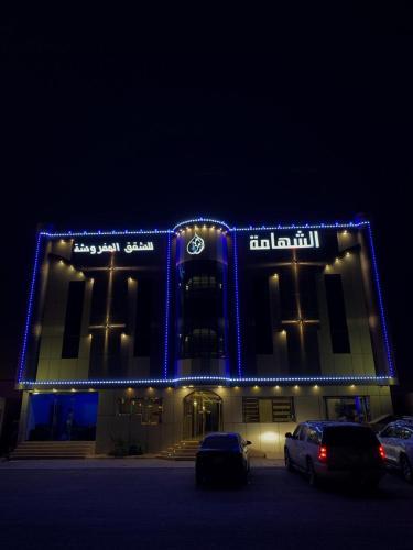 Alshahamah Hotel Apartments,