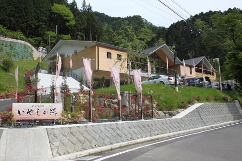 Yadori Onsen Iyashinoyu, Hashimoto
