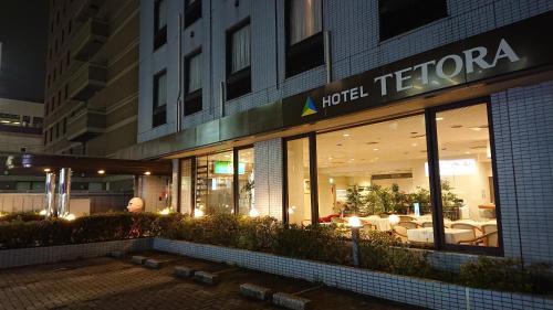Hotel Tetora Makuhari Inagekaigan (Formerly Business Hotel Marine), Chiba