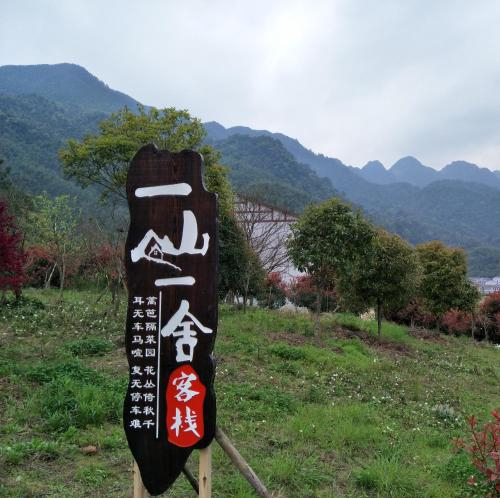 SanQingshan Mountain House Youth Hostel, Shangrao