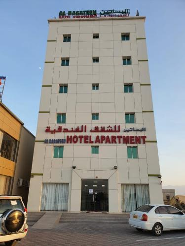 Al Basateen Hotel Rumays, Barka