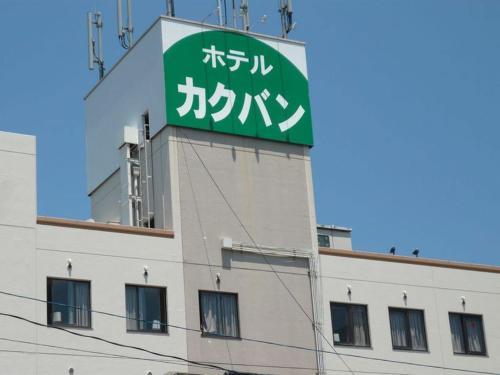 Hotel kakuban, Yonago