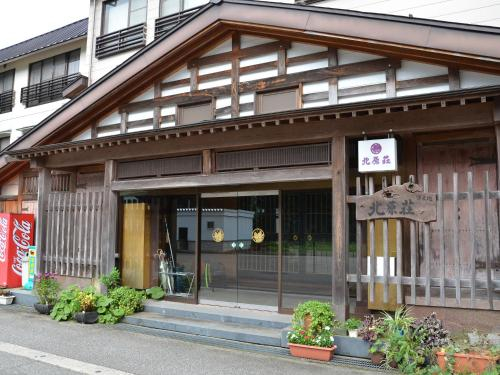 Kitaharasou, Nanto