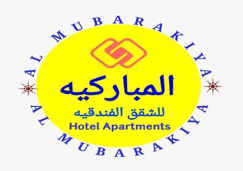 Al Mubarakiya Hotel Apartments, Barka